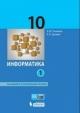 Информатика 10 кл. Базовый и углубленный уровни. Учебник в 2х частях